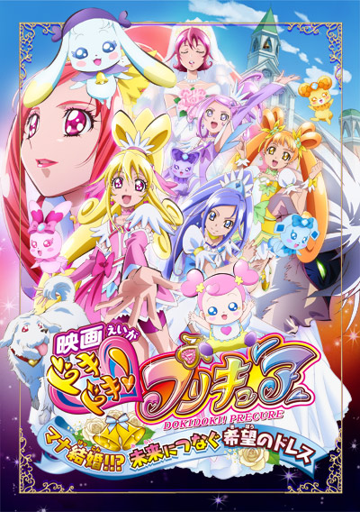 The poster for Doki Doki Pretty Cure The Movie.