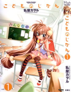 The cover of the first volume of Kodomo No Jikan.