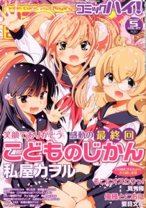 The May 2013 front cover of Comic High.  This was the issue the final story of Kodomo no Jikan was published.
