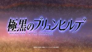 The title logo for Brynhildr in the Darkness.