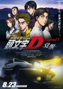 The poster for Initial D Legend 1 Kakuse.