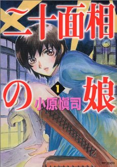 The cover of the first volume of Niju Menso no Musume.
