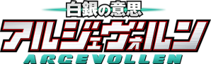 The title logo for Argevollen.