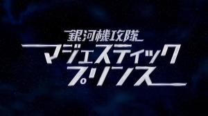 The title logo for Galactic Armored Fleet Majestic Prince.