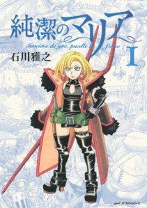 The cover of the first volume of Maria the Virgin Witch.