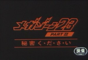 The title logo for Megazone 23 Part II Please Give me Your Secret.