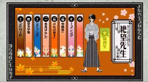 The menu screen for Goku Sayonara Zetsubou Sensei Ge.