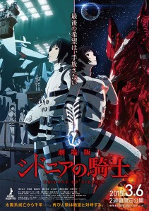 The posters for Knights of Sidonia The Movie.