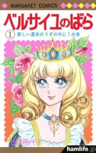 The cover of the first volume of The Rose of Versailles.