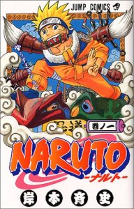The cover of the first volume of Naruto.