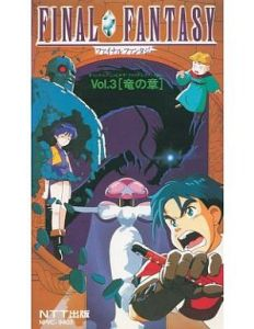 The Cover of Final Fantasy: Legend of the Crystals Episode III—Dragon Chapter.