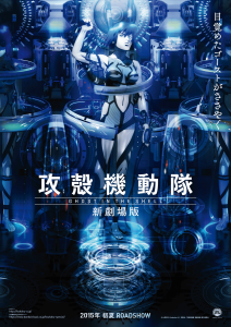 One of the posters for Ghost in the Shell: The New Movie.