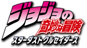 The title logo for Jojo's Bizarre Adventure: Stardust Crusaders.