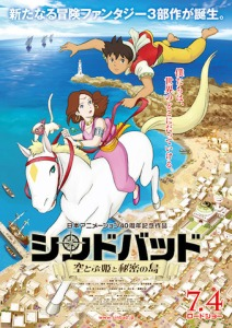 One of the posters for Sinbad: Sora Tobu Hime to Himitsu no Shima.