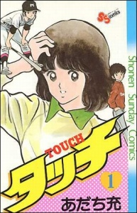 The cover of the first volume of Touch.