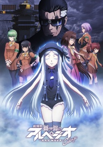 One of the posters for Arpeggio of the Blue Steel -Ars Nova- Cadenza.