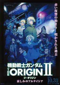 One of the posters for Mobile Suit Gundam The Origin II Artesia's Sorrow.