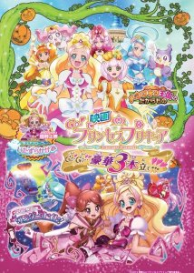 One of the posters for Eiga Go! Princess Pretty Cure Go! Go!! Gōka Sanbon Date!!!