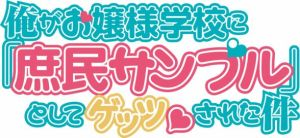 The title logo for Shomin Sample.