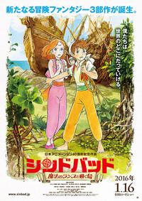 One of the posters for Sinbad: Mahō no Lamp to Ugoku Shima.