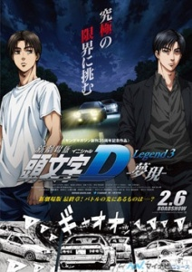 The poster for Initial D Legend 3 Mugen.