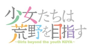 The title logo for Girls Beyond the Wasteland.