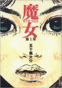 The cover of the first volume of Witches.