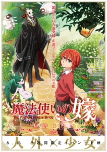 The poster for The Ancient Magus' Bride: Hoshi Matsu Hito.